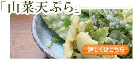 山菜てんぷら